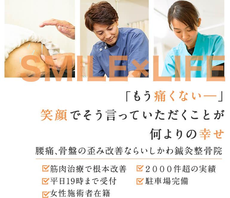 「もう痛くないー」笑顔でそう言っていただくことが何よりの幸せ。ー幸せの連鎖を、いしかわ鍼灸整骨院からー