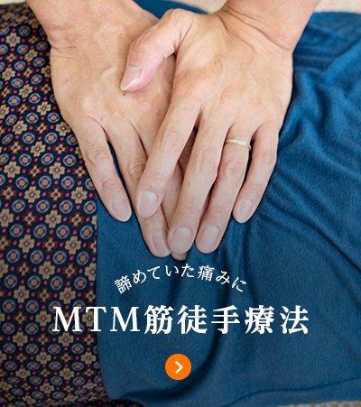 諦めていた痛みに MTM筋徒手療法