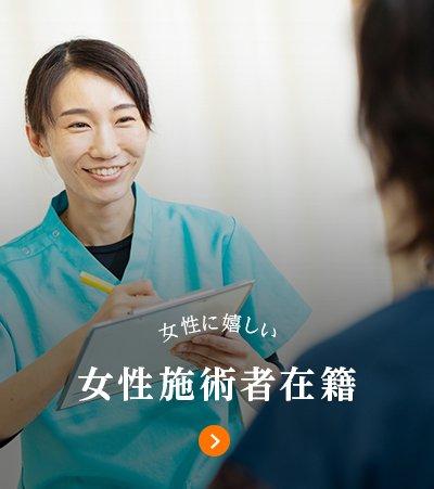 女性に嬉しい 女性施術者在籍
