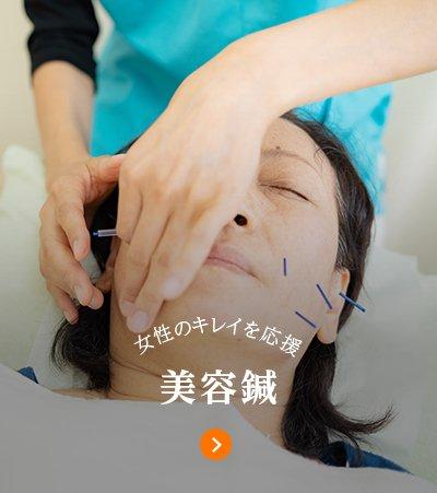 女性のキレイを応援 美容鍼