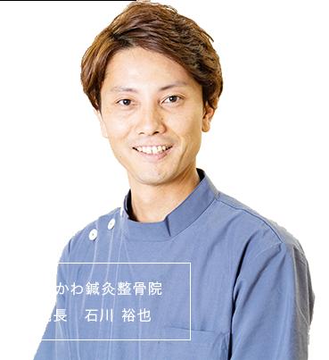 いしかわ鍼灸整骨院 院長 石川 裕也